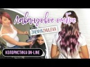 Лавандовое омбре техника Курсы по колористике волос Растяжка цвета Ombre Shatush Balayage