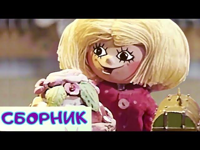 Дом для Кузьки и другие мультфильмы ⭐ Сборник лучших советских мультиков 🍬 | Зо...
