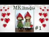 МК Эльфы Валентин и Валентинка. Часть 1