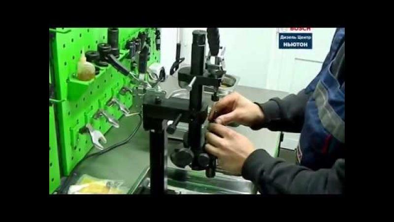 Разборка и сборка механической форсунки Bosch с заменой распылителя (Выставляйте качество HD)