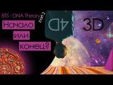 ДРУГОЕ ИЗМЕРЕНИЕ! BTS - DNA THEORYТЕОРИЯ #2 KPOP ARI RANG
