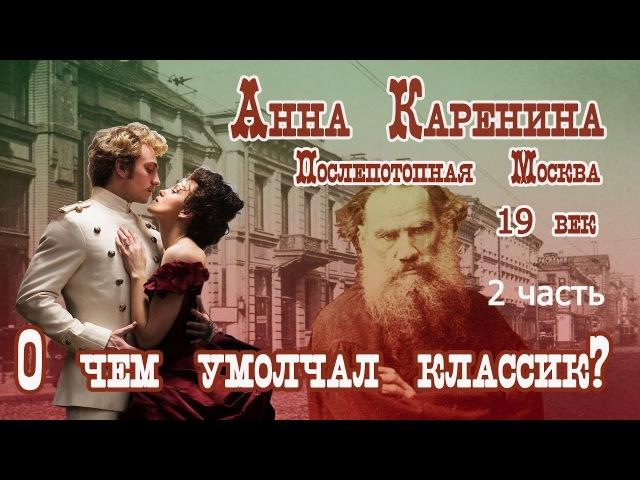 Анна Каренина. Москва послепотопная. 19 век. О чем умолчал классик?2часть.