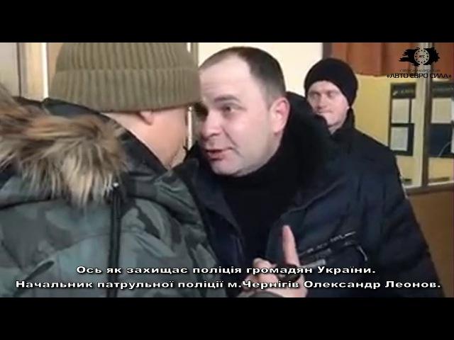 Бидло поліцейський Чернігова. Начальник патрульної поліції Леонов Олександр