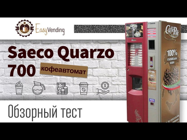 Обзор кофеавтомата Saeco Quarzo 700