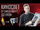 Свет для видеосъемки | Самодельный или профессиональный | Советы от Сабатовского