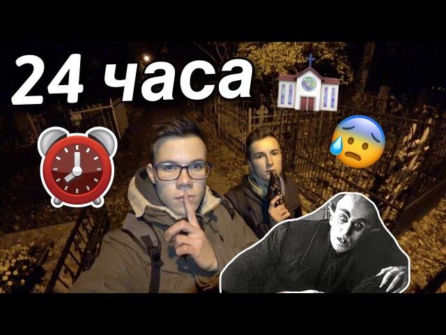 НОЧЬ на КЛАДБИЩЕ | НАШЛИ МОГИЛУ ДРАКУЛЫ | 24 часа на кладбище / 24 hours in the CEMETERY