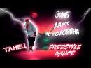 Зомб – Даже не половина Классный танец, Dance, Freestyle