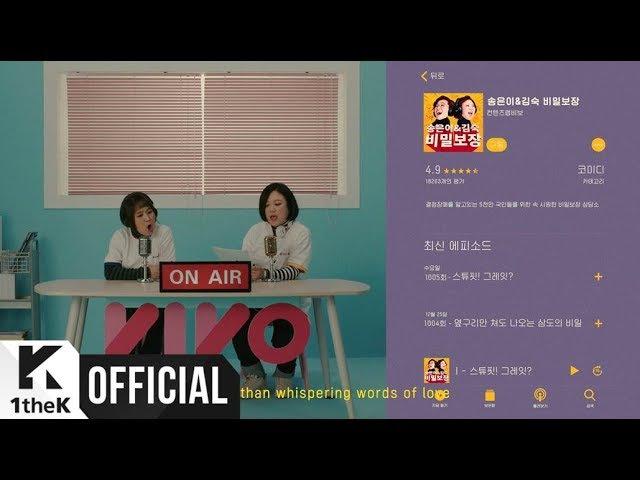 [MV] Double V(Song Eun I, Kim Sook)(더블V (송은이, 김숙)) _ 3 Do (feat. Kim Saeng Min)(3도 (feat. 김생민))