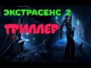 💥ШЕДЕВР💥 САМЫЙ ЗАГАДОЧНЫЙ ТРИЛЛЕР 💎 ЭКСТРАСЕНС 2 💎 триллеры криминал мистик