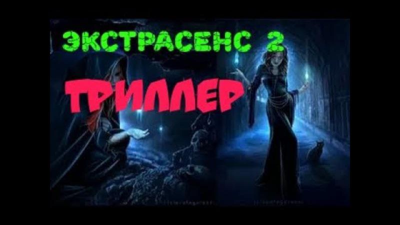 💥ШЕДЕВР💥 САМЫЙ ЗАГАДОЧНЫЙ ТРИЛЛЕР 💎 ЭКСТРАСЕНС 2 💎 триллеры криминал мистик смотреть онлайн без регистрации