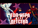 ТОП ИГРА ДЕТСТВА - CAPTAIN AMERICA AND THE AVENGERS