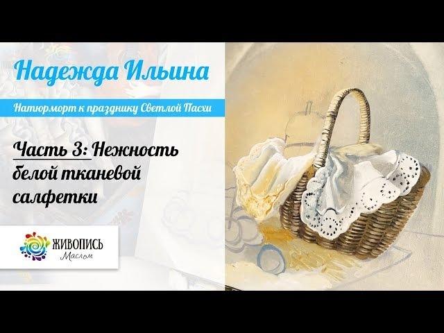 Часть 3. Натюрморт к празднику Светлой Пасхи. Надежда Ильина