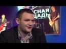 Видео блогер Кузьма в прямом эфире на Life78