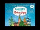 Календарь ожидания Нового года Волшебный город. Видео-обзор.