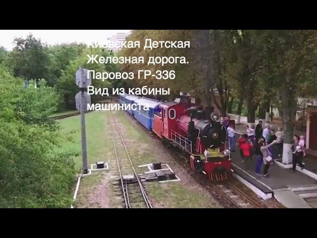 Киевская детская железная дорога | Паровоз ГР-336 | Cъемка с квадрокоптера ДЖД | Пое...