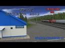 Trainz Simulator 12 - Маршрут БАМ ОЛЕКМА 2