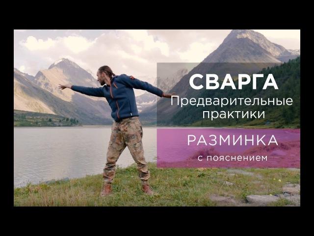 РАЗМИНКА с объяснением / Алтай / из курса СВАРГА - Предварительные практики