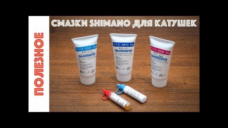 Смазки Shimano для рыболовных катушек