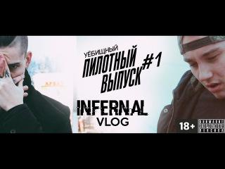 INFERNAL VLOG I ПИЛОТНЫЙ ВЫПУСК I 18+