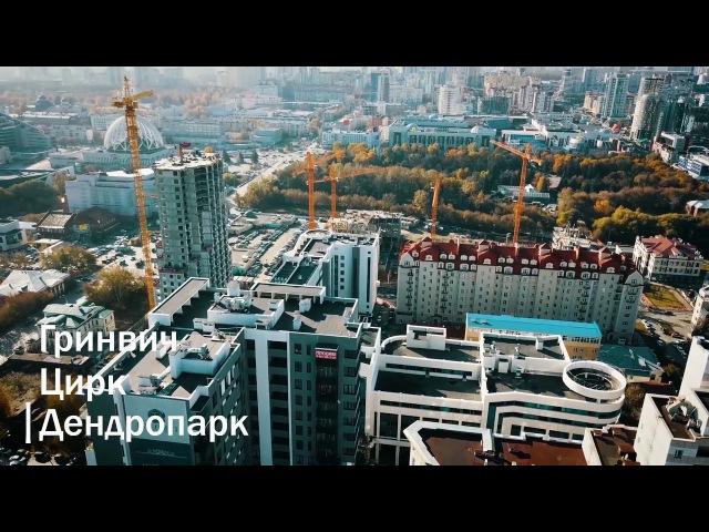Жилой комплекс бизнес-класса Дипломат. Екатеринбург