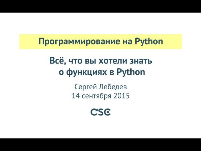 Всё что вы хотели знать о функциях в Python