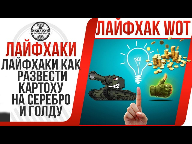 ЛАЙФХАКИ КАК РАЗВЕСТИ КАРТОХУ НА СЕРЕБРО И СЭКОНОМИТЬ ГОЛДЫ worldoftanks wot танки — [wot-vod.ru]