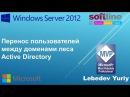 Перенос пользователей между доменами леса Active Directory