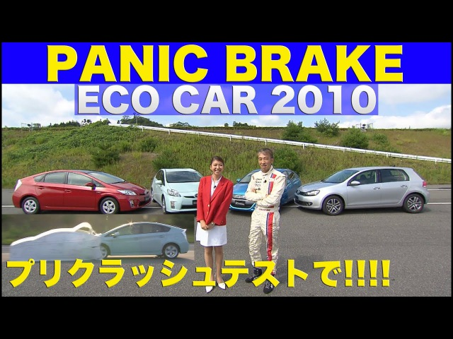 パニックブレーキランキング エコカー Best MOTORing 2010