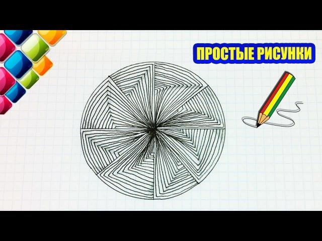 Простые рисунки 442 3Д рисунок Вертушка