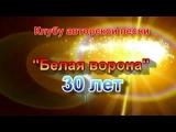 Белой Вороне - 30 лет