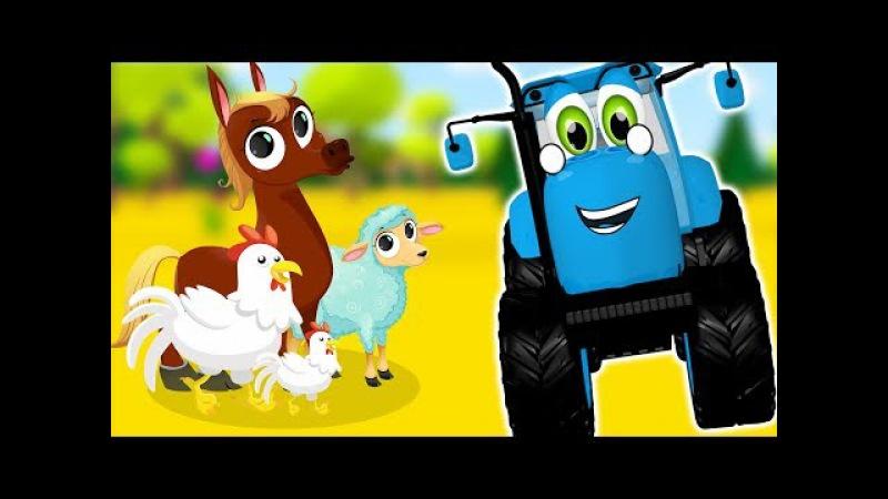 Песенки для детей - Едет Синий трактор - мультик про машинки
