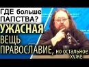 Конфликт Научного и Религиозного 16 02 2017 Кураев Андрей