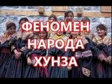 ФЕНОМЕН НАРОДА ХУНЗА