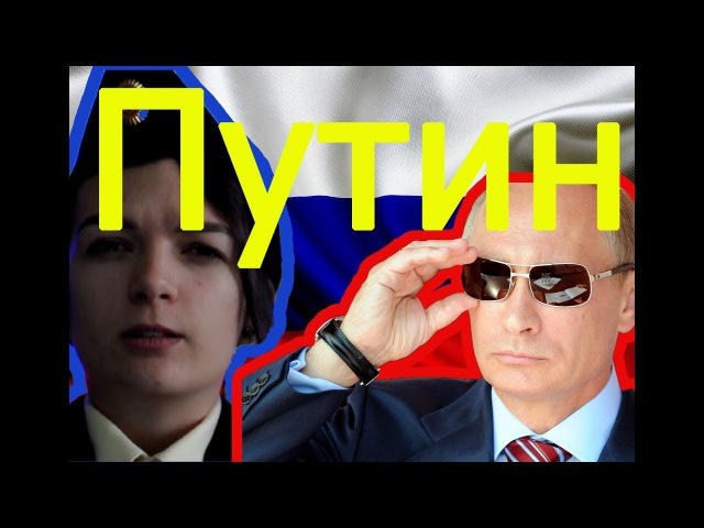 ПУТИН БАЛЛОТИРУЕТСЯ/НОВЫЙ ПРЕЗИДЕНТ/ГЕИ/СОБЧАК