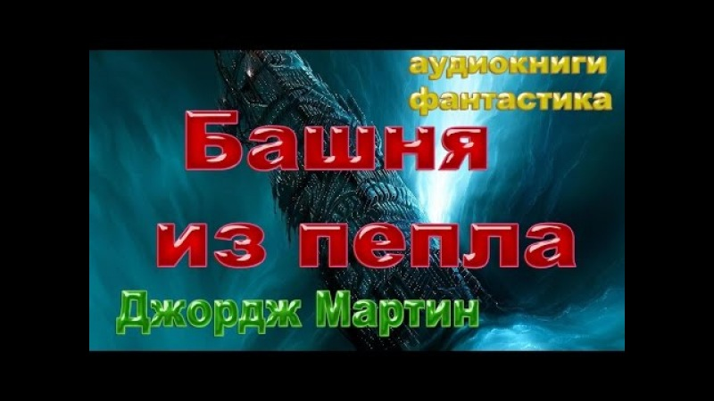 АУДИОКНИГИ ФАНТАСТИКА. Джордж Мартин - Башня из пепла