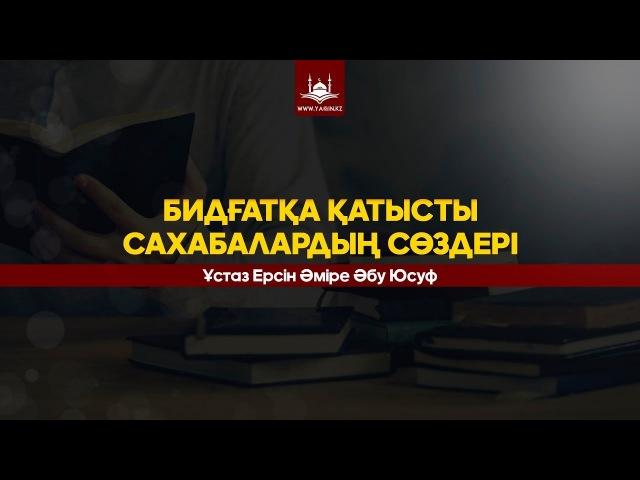 Ұстаз Ерсін Әміре - Бидғатқа қатысты сахабалардың сөздері | www.Yaqin.kz