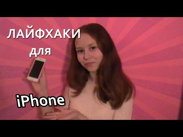 ЛАЙФХАКИ для iPhone.