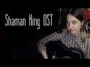 Shaman King OST (Юля Кошкина cover)