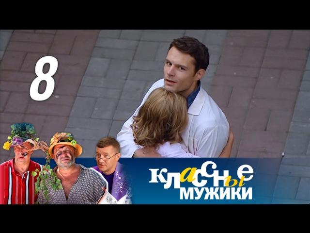 Классные мужики. 8 серия (2010) Комедия @ Русские сериалы