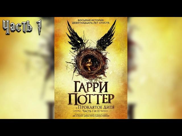Аудиокнига. Джоан Роулинг. Гарри Поттер и Проклятое Дитя. Часть 1