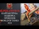 ШАЙТАН ТРУБА ПОДБОРКА ПРИКОЛОВ WORLD OF TANKS 2018