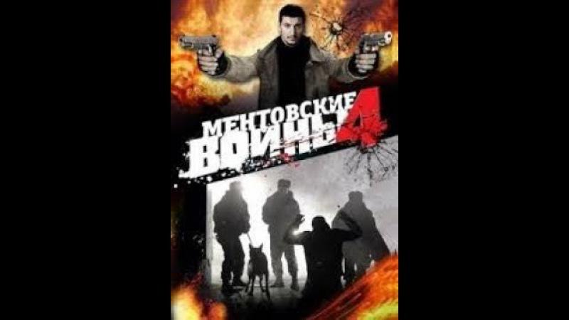 Ментовские войны 4 сезон 8 серия Провокатор 27 10 2008