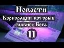 Новости Корпорации которые главнее Бога Выпуск №11