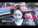 Maiko-san get in the TAXI ( 舞妓さんがタクシーに乗るとき ) 舞妓さん 祇園八坂神社