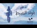 Hamza Namira El Wad El Abeet حمزة نمرة الواد العبيط