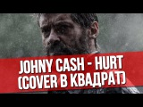 Johny Cash - Hurt (Cover в квадрате)