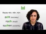 Урок №25 Произношение буквосочетания CH НЕМЕЦКИЙ ЯЗЫК ИЗ ГЕРМАНИИ