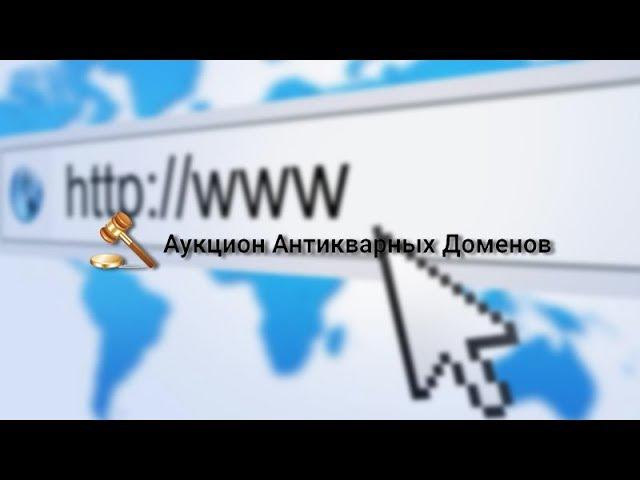 АУКЦИОН ДОМЕНОВ | НОВЫЙ СПОСОБ ЗАРАБОТКА | 300 000 РУБЛЕЙ В НЕДЕЛЮ