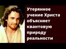 Учение Христа подтверждает квантовую природу реальности Религия и квантовая физика
