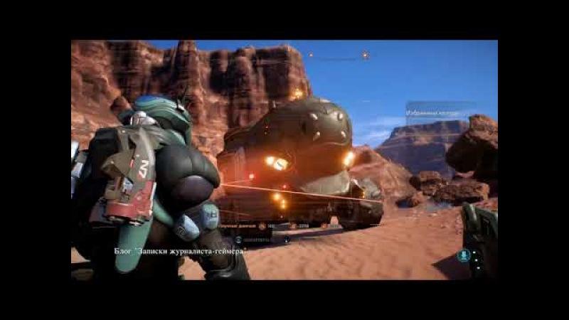 Mass Effect: Andromeda на PlayStation 4 Pro. Часть 26